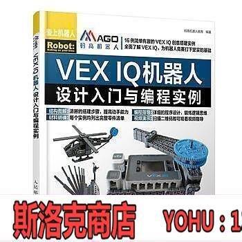 VEX IQ機器人設計入門與編程實例  2019-02-01 作者:碼高機器人教育-斯洛克商店1350