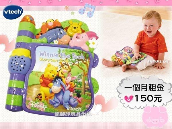 °✿豬腳印玩具出租✿°Vtech 小熊維尼單字學習有聲書(4)~預約06/22