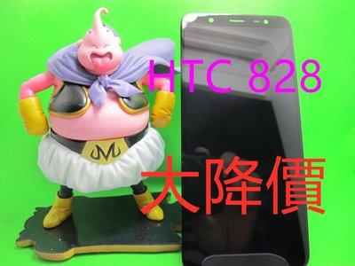 【鎮東手機維修中心】HTC 828 液晶總成..三重國小站..新北環快下..捷運站可到.維修HTC任何手機問題