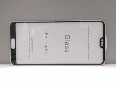 全新 華為 P20 Pro 全屏玻璃貼