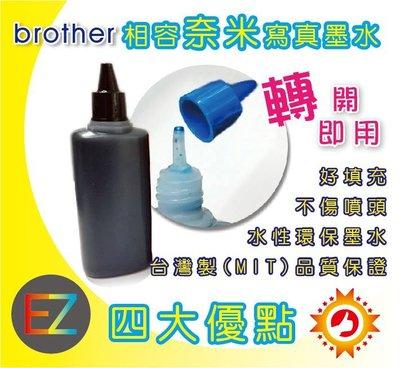 【含稅】Brother 100cc 4色任選 寫真奈米填充墨水 195C/375CW/255CW/290C/490CW