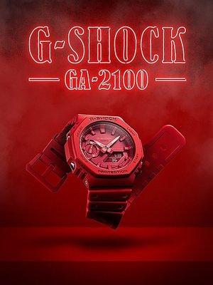 【CASIO原廠貨】【天美鐘錶店家直營】【下殺↘超低價有保固】G-SHOCK 限量 農家橡樹 GA-2100-4A
