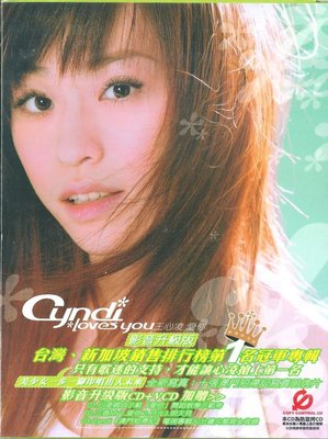 王心凌: 愛你  Cyndi Loves You (影音升級版, CD+VCD , 全新未拆封 )