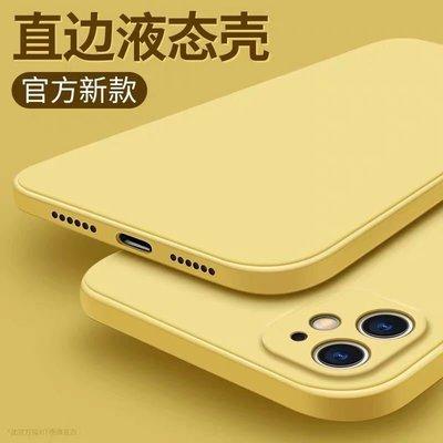 苹果11手机壳iPhone12pro液态硅胶7/8plus全包软mini男女xs防摔6s