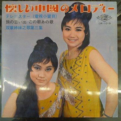 【柯南唱片】雙華姊妹//懷念的中國名曲 >>LP