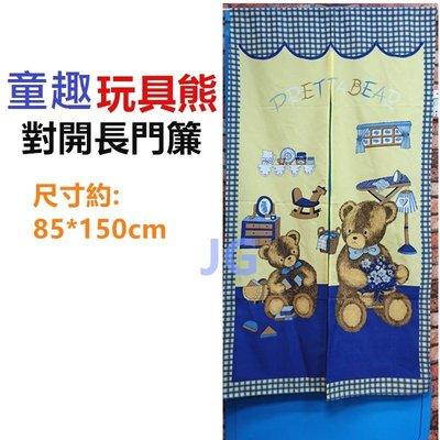三寶家飾~藍色下單處 童趣玩具熊門簾,日式長門簾 一片式對開門簾,尺寸約:85*150公分,不附門簾桿需另購