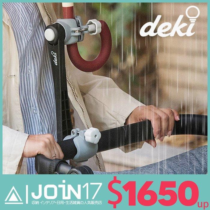 Join17™ 西班牙Deki Dry&Go 西班牙多功能免持雨傘架