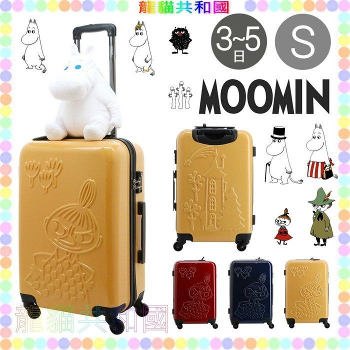 ※龍貓共和國※日本正版原裝進口TSA《姆明MOOMIN嚕嚕米_小不點亞美 登機箱 行李箱》55.5cm[雙面限量珍藏版]