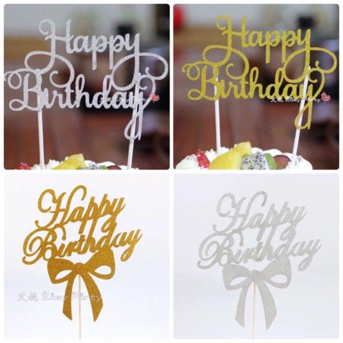 ◎艾妮 EasyParty ◎ 現貨 【蛋糕插牌】生日蛋糕 蛋糕插飾 西點裝飾 生日派對 烘焙 生日插牌  蛋糕插旗
