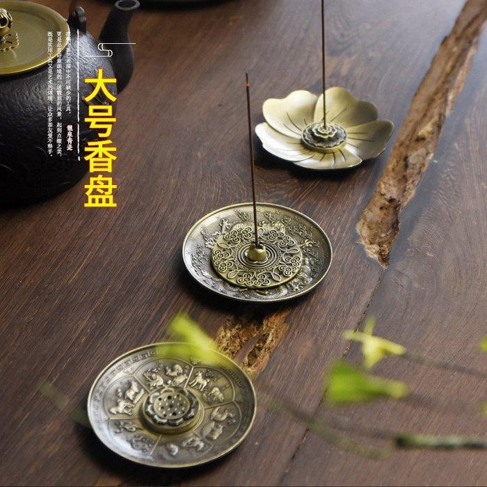 室內香插香座仿古純銅線香插供佛香托盤凈化空氣臥室創意