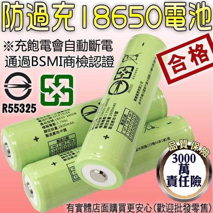 27091-219雲蓁小屋【2600mAh鋰電池18650凸頭(綠)】2600毫安高容量 通過BSMI認證 手電筒
