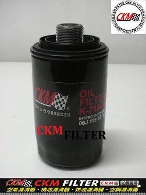 【CKM】福斯 VW EOS GOLF PASSAT SCIROCCO TIGUAN 原廠 正廠 型 機油芯 機油蕊 機油濾清器! 台灣製