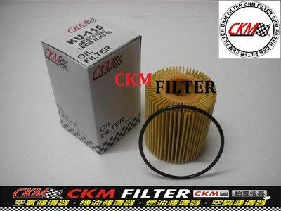 【CKM】凌志 LEXUS IS250 GS300 GS350 原廠 正廠 型 機油芯 機油濾清器 機油蕊! 台灣製