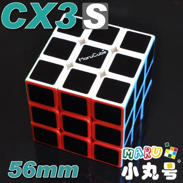 [小丸號]CX3-S三階速解魔術方塊☆Phantom Cube☆56mm☆魅影六色版☆經典配☆評價最高