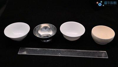 小學科學4種不同的碗餐具瓷塑金屬木碗1套 愛牛科教