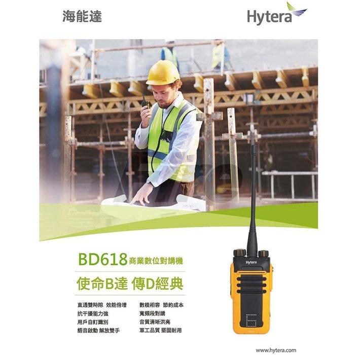 《光華車神無線電》Hytera BD618 業務型免執照 手持對講機 IP66 防水 軍規品質 高音質 DMR