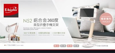 PQS 台南 E-books N52 鋁合金360度折疊手機支架