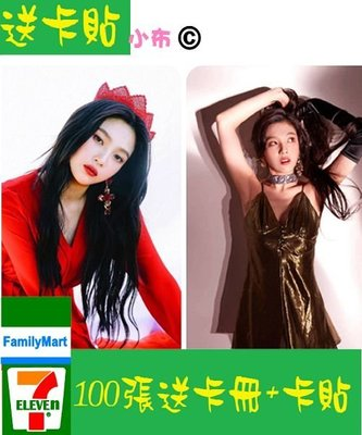 Red Velvet 朴秀英 JOY 防水小卡100張不同款 (送卡冊)/ LOMO卡非專卡照片卡寫真卡