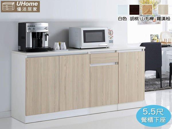 【UHO】艾美爾5.6尺餐櫃/C/耐燃低甲醛/.免運HO18-726-3