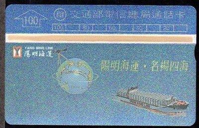 【KK郵票】《電話卡》交通部電信總局通話卡–陽明海運名揚四海電話卡一張。