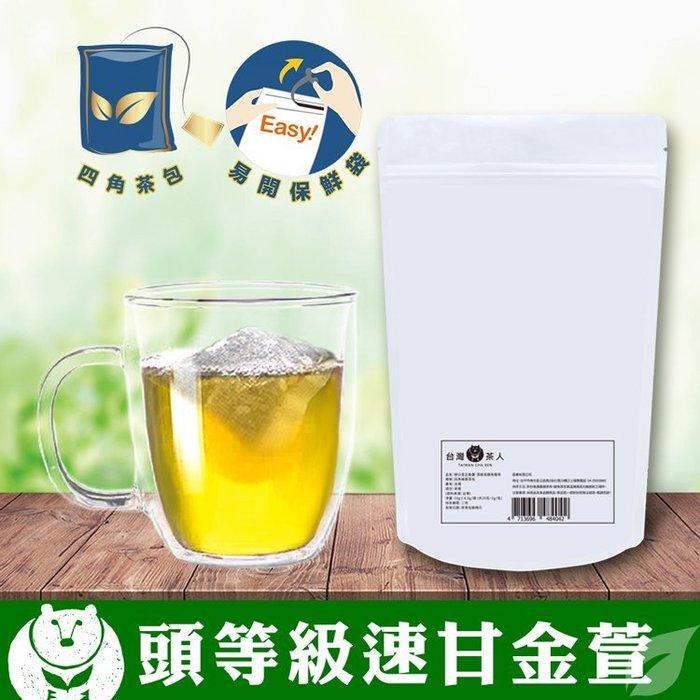 台灣茶人~【辦公室用】速甘金萱茶包110入(2.2g/入)一袋只要 299元,平均一包只要2.7元