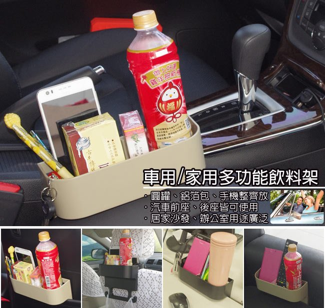 汽車多功能置物架/飲料架/杯架