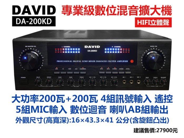 【昌明視聽】專業級數位 HIFI立體聲擴大機 功率200W x2 DAVID DA200KD 自動散熱喇叭過載保護
