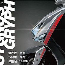 勁戰六代 CYGNUS GRYPH 儀表板 方向燈 保護貼 (燈膜 換色)