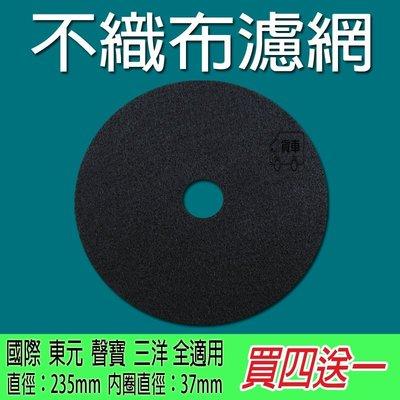 國際烘乾機濾網 NH-509B NH-L60Y 乾衣機濾網 NH-L70Y NH-50V NH-70Y 不織布濾網