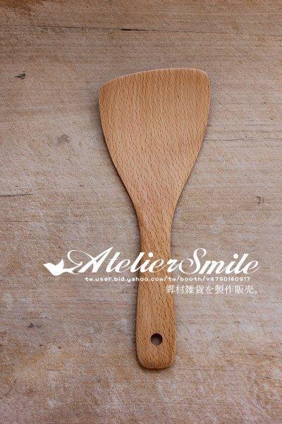 [ Atelier Smile ] 鄉村雜貨 歐洲進口櫸木 烘焙廚房專用 櫸木飯勺 兩款選 (現+預)