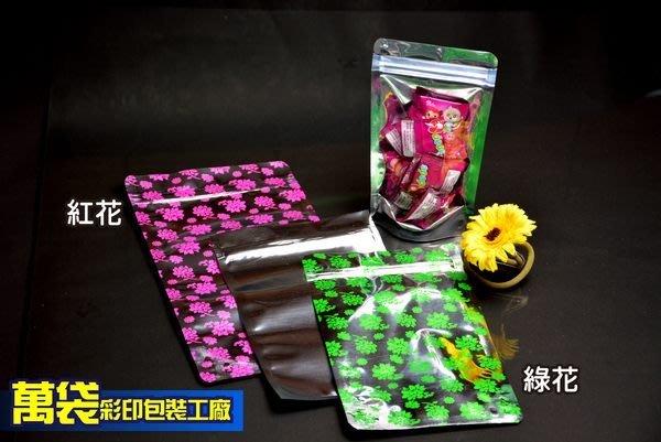 單面鋁箔夾鏈站立袋 (素面.紅花.綠花)半斤/16*25+4.5cm/50入/135元 麻糬袋.米果袋.花生糖袋