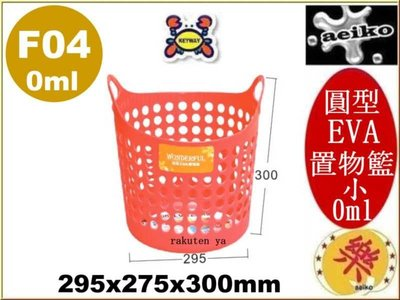 F-04 (小)圓型EVA置物籃 收納籃 洗衣籃 置物籃 直 F04 aeiko 樂天 倉庫