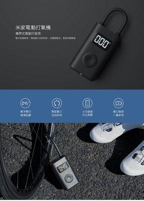 [巨蛋通] 米家電動打氣機 小米充氣寶 汽車機車腳踏車充氣床 胎壓檢查 電動充氣機 免插電 隨身打氣筒 數字顯示胎壓偵測