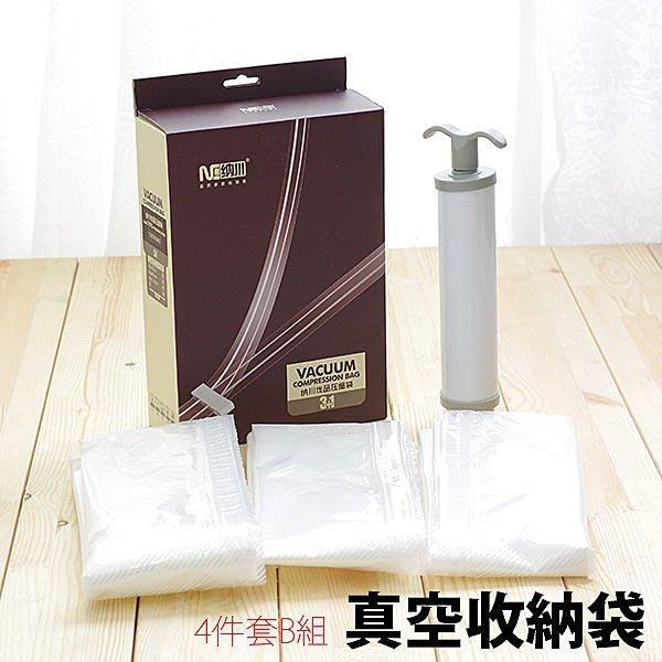 BO雜貨【SP352】加厚 納川真空收納袋 真空袋 壓縮袋精裝4件套B組(A0118-B) 附吸氣筒