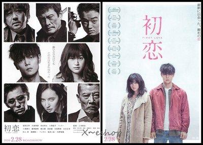 X~日本映畫-三池崇史[初戀First Love]窪田正孝.大森南朋.染谷將太-日本電影宣傳小海報2020