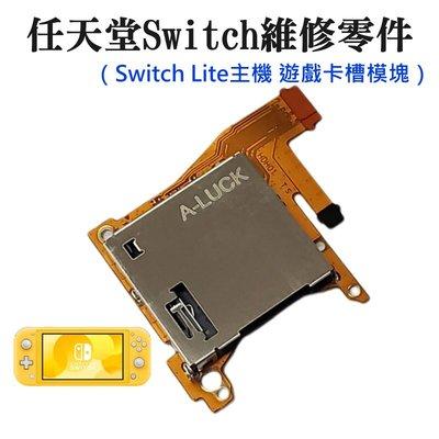 【台灣現貨】任天堂Switch維修零件(Switch Lite主機 遊戲卡槽模塊)#維修更換 SLOT卡槽 遊戲卡槽機板