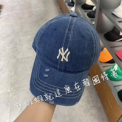 現貨in🇹🇼 MLB 100%韓國代購 MLB 洋基帽 棒球帽 32CPDZ011-50U 丹寧 牛仔布 暢銷款 NY深牛仔藍