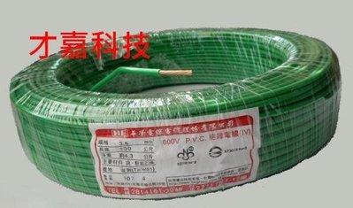 【才嘉科技】(綠色)PVC電線 3.5mm平方 1C 配電盤配線 耐壓600V 台灣製 7芯絞線 每米20元(附發票) 高雄市