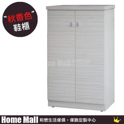 HOME MALL~謝爾頓2x3.5尺開門鞋櫃(秋香色)(另有白橡色/胡桃色) $2400~(雙北市免運費)5J
