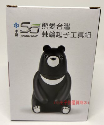【全新品】熊愛台灣 棘輪起子工具組/中鋼/中鴻/股東會紀念品