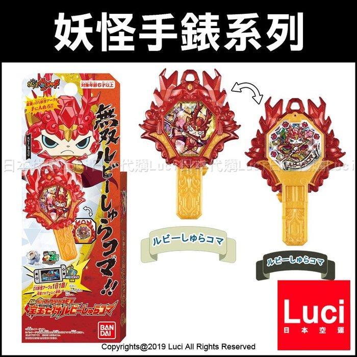 無雙 妖怪鑰匙 EX 寶玉七將 妖怪手錶 妖怪 超連動 神槍紅十字 BANDAI LUCI日本代購