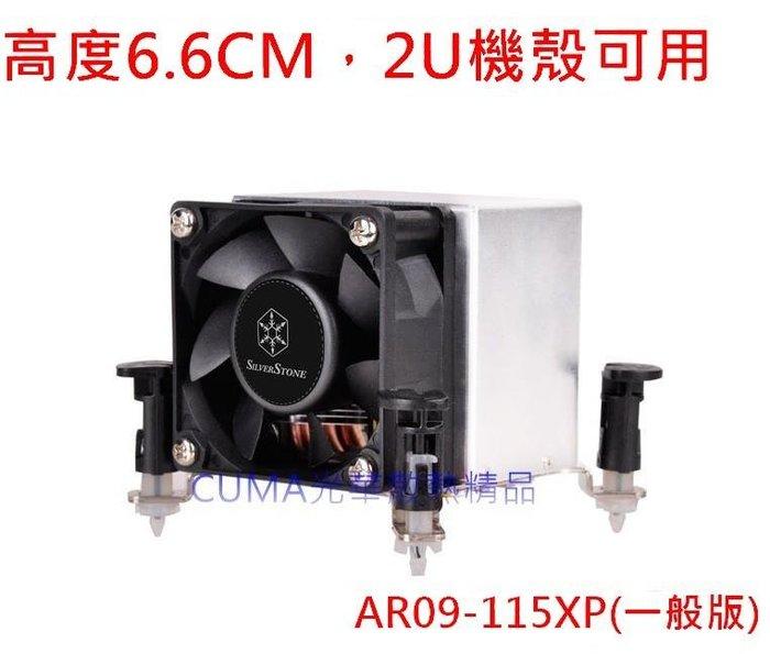 光華CUMA散熱精品*銀欣 AR09-115XP (一般版) CPU散熱器/ 2U高度/ 支援1151、1150~現貨