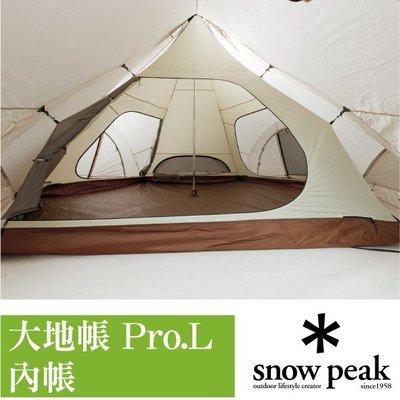豐原天嵐【日本 Snow Peak】Spearhead Pro.大地帳8人客廳帳TP-450 專用內帳_TP-450IR