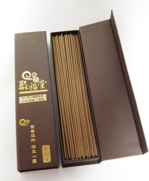 【心聚福香堂】(編號I01) 澳洲新山頭檀香臥香/非沉香 7吋臥香 每盒75g(二兩裝) 特價$250