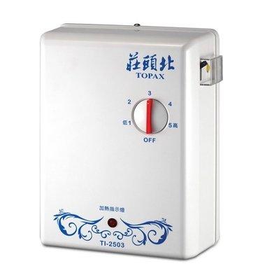 魔法廚房 莊頭北 TI-2503瞬熱即熱式安全  防空燒  電熱水器☆ 自取價