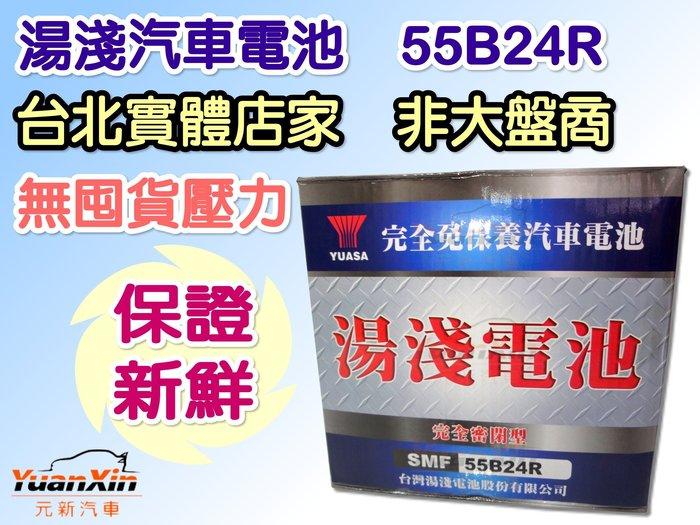 55B24R 湯淺汽車電池 全新 汽車電瓶 YUASA 完工價 1500元 SMF 免加水 【元新汽車】