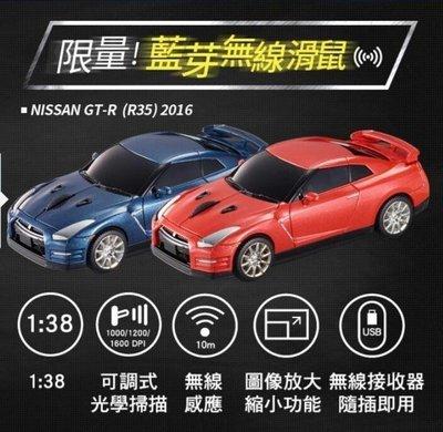 天使熊小鋪~7-11 NISSAN GT-R造型無線滑鼠 全新未拆封喔 全新現貨~