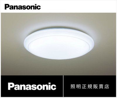 高雄永興照明~免運費含發票 Panasonic 國際牌 68W LED遙控吸頂燈 LGC81101A09 保固五年
