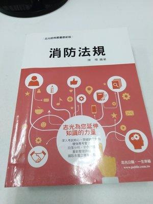 6980銤:C18-2fg☆民國107年『消防法規』陳樺《志光》F8E09