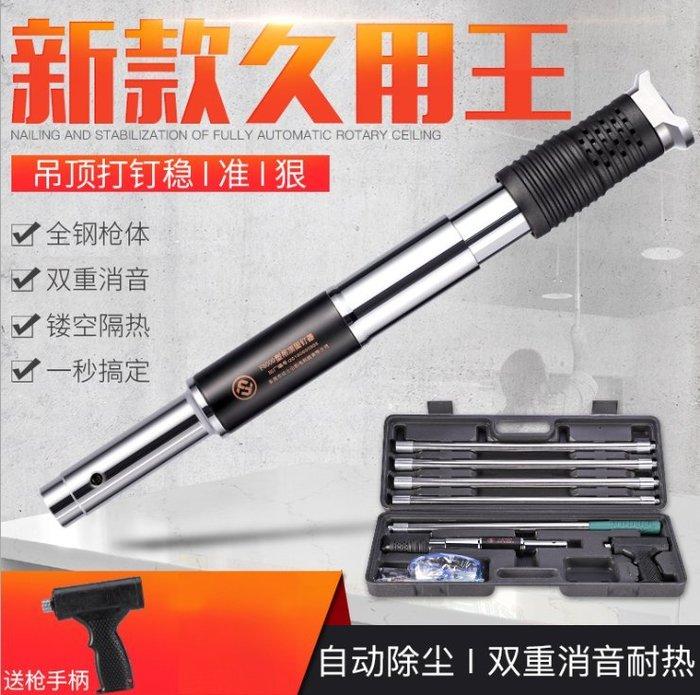 吊頂神器 打釘搶 鋼釘槍 射釘器 射釘槍 木工工具 裝修氣釘槍送100颗釘子